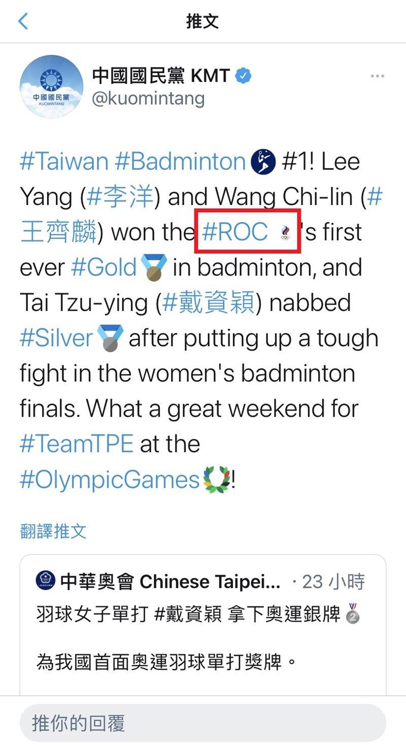 [新聞] 國民黨出包竟要蔡英文去推特關切 台灣