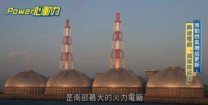 推燃氣機組更新 興達電廠減煤降碳排
