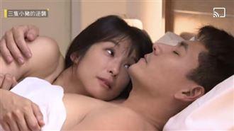 雷/王傳一裸身床戲 賴雅妍羞喊不要