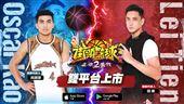 《街頭籃球2:正宗續作》雙平台上線