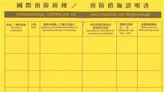 打完疫苗想出國 申請黃皮書費用曝光