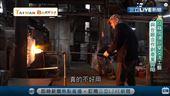 日籍玻璃巨擘 與台廠合作創產業高峰