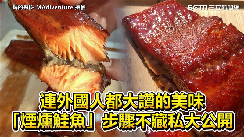 外國人都大讚美味 煙燻鮭魚步驟公開