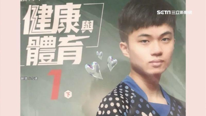 林昀儒登上課本封面 網喊:裱框紀念