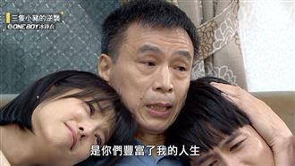 雷/李天柱怕忘記家人 告白子女惹淚