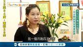 越女創業回饋台灣!無私傳授紋眉技巧