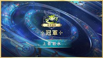 《亞洲盃》翡翠狂蛙區冠軍:上善若水