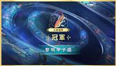 《亞洲盃》白銀神鱒區冠軍黎明甲子園