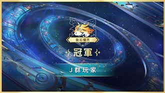 《亞洲盃》磬石嘯虎區冠軍:J群玩家