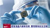 恩智浦晶片新技術 實現萬物安全互聯