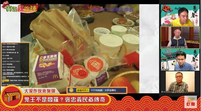 義民爺也吃連鎖店速食?史料大公開!