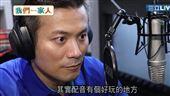 港配音員移居台灣 三寶爸拚斜槓人生