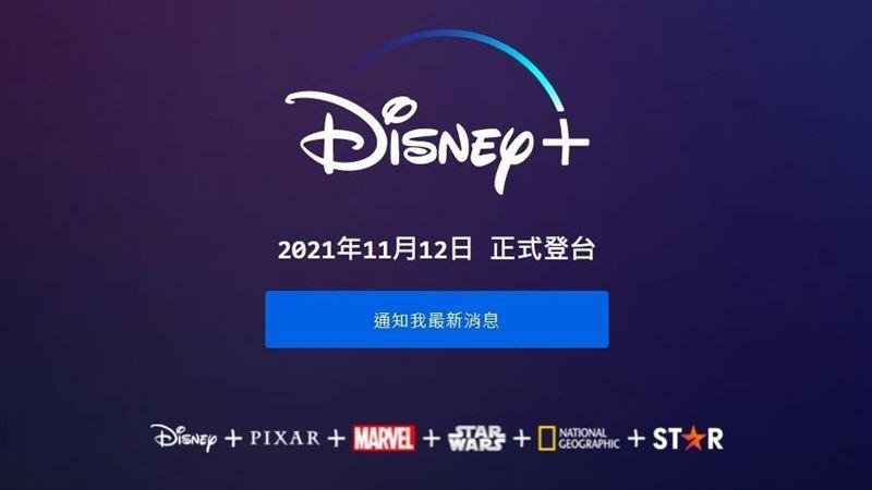 漫威迷快看 Disney+這天登台
