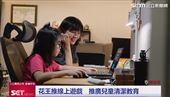 花王推線上遊戲 推廣兒童清潔教育