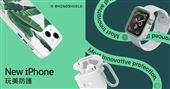 就讓犀牛盾守護你的iPhone13