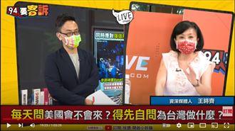 拜登台灣協議吵翻天!她嗆:瞎子嗎?