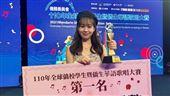 全球僑校學生暨僑生華語歌唱大賽決賽