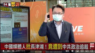 中國新聞共產化!禁止私人經營