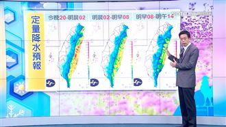 明東部仍暴雨 這天秋意濃降到16度