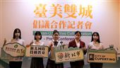 臺美雙城簽署教育、經濟與文化倡議
