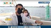 荷蘭女婿深耕高雄發展遊艇零組件產業
