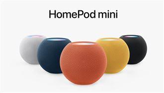 美!蘋果新音響推3新色 售價3千元