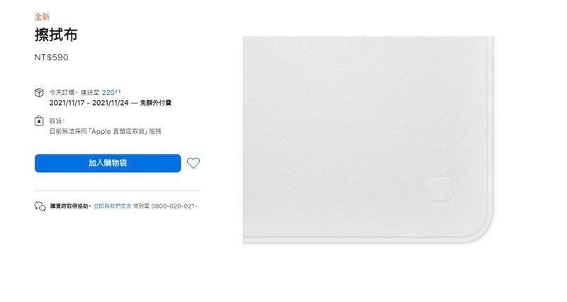 信仰无价!苹果590元「纯白擦拭布」 台湾、中国全卖光