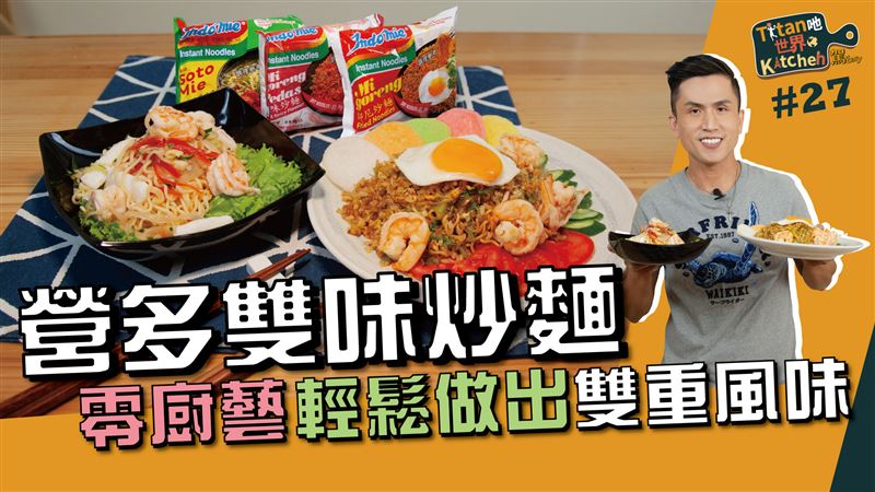 國民泡麵變豪華料理 雙重風味輕鬆做