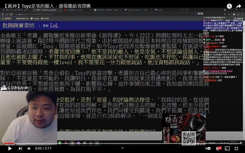 [新聞] 蕭敬騰嗆Toyz沒資格說話!統神氣炸:滾去唱