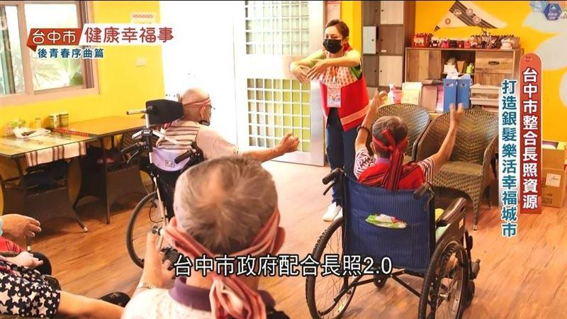 臺中市整合長照資源打造樂活幸福城市